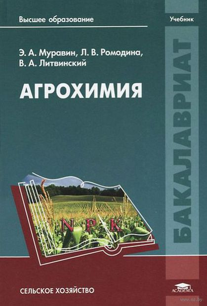 Агрохимия. Эрнст Муравин, Л. Ромодина, В. Литвинский