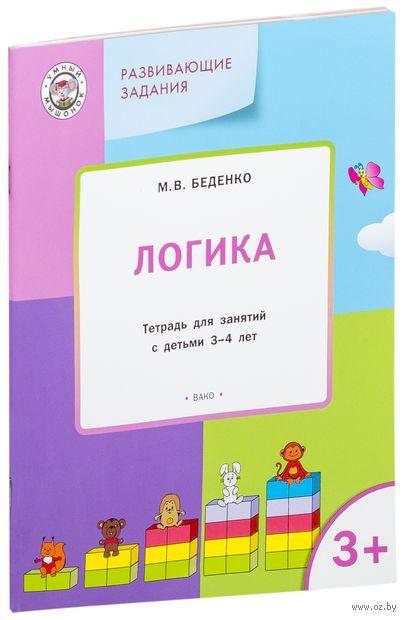 Развивающие задания. Логика. Тетрадь для занятий с детьми 3-4 лет. Марк Беденко