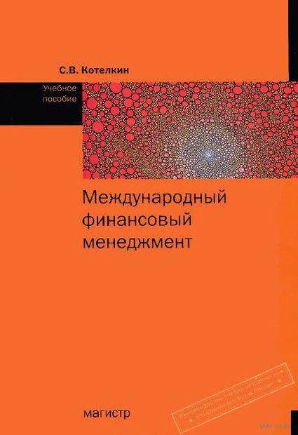 Международный финансовый менеджмент. Сергей Котелкин