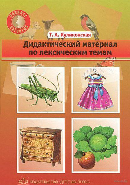 Дидактический материал по лексическим темам. Татьяна Куликовская