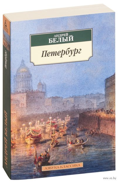 Петербург. А. Белый