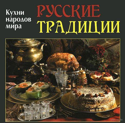 Русские традиции — фото, картинка