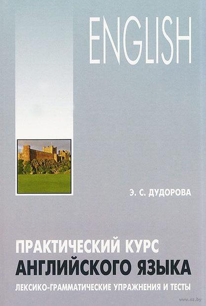 Практический курс английского языка. Лексико-грамматические упражнения и тесты — фото, картинка