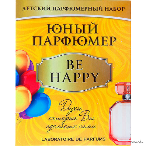 """Набор для изготовления духов """"Юный парфюмер. Be happy"""""""