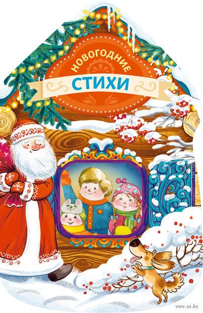 Новогодние стихи (новогодний домик) — фото, картинка