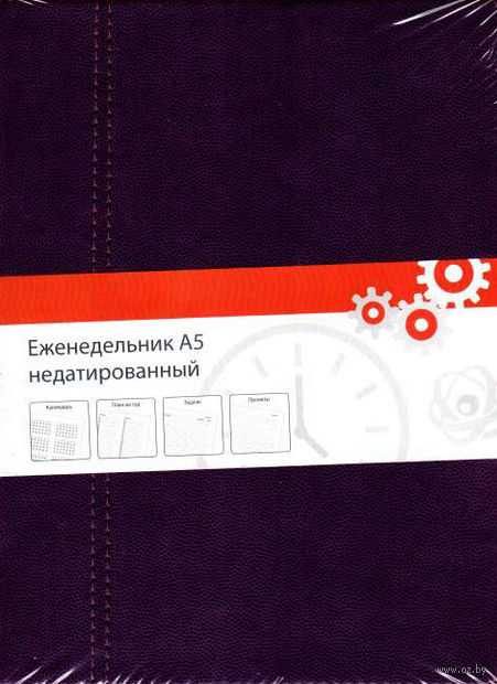 "Еженедельник Time-system ""Memory"" недатированный (А5, purple, mermaid)"