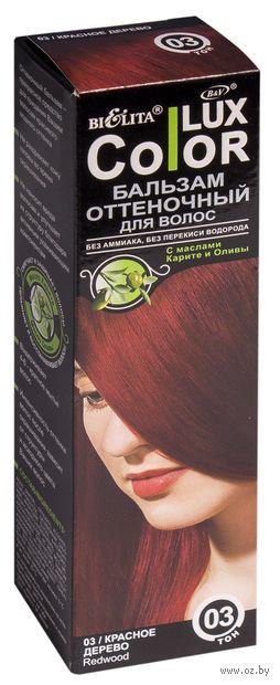 """Оттеночный бальзам для волос """"Color Lux"""" (тон: 03, красное дерево) — фото, картинка"""