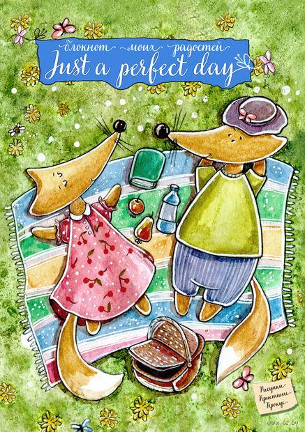 """Блокнот """"Just a perfect day"""""""