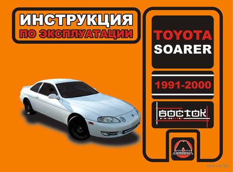 Toyota Soarer 1991-2000 г. Инструкция по эксплуатации и обслуживанию — фото, картинка