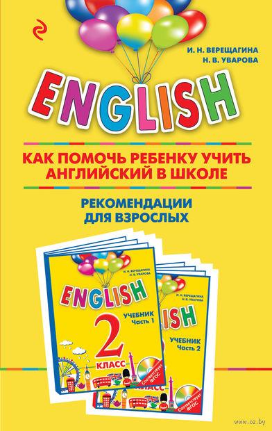 Как помочь ребенку учить английский в школе. 2 класс. Н. Уварова, Ирина Верещагина