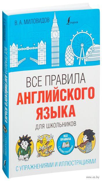 Все правила английского языка для школьников с упражнениями и иллюстрациями. Виктор Миловидов