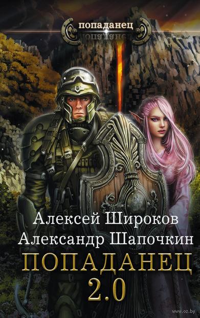 Попаданец 2.0. Алексей Широков, Александр Шапочкин