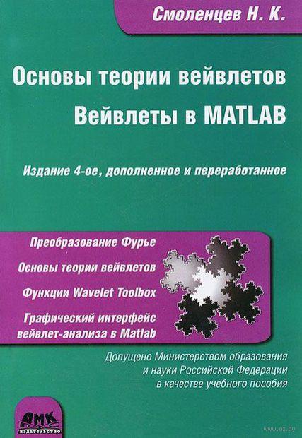 Основы теории вейвлетов. Вейвлеты в MATLAB. Н. Смоленцев