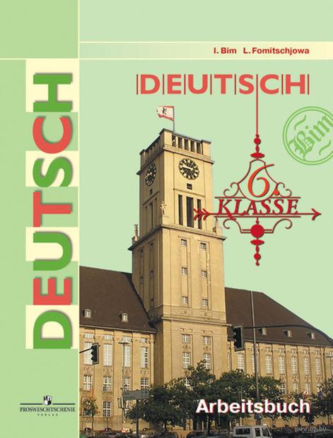 Немецкий язык. 6 класс. Рабочая тетрадь — фото, картинка