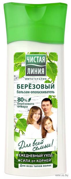 """Бальзам-ополаскиватель для волос """"Березовый"""" (230 мл) — фото, картинка"""