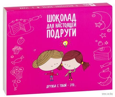 """Набор шоколада """"Для настоящей подруги!"""" (60 г; 12,5x15,5 см) — фото, картинка"""