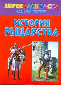 История рыцарства. Superраскраска для мальчиков. Андрей Рахманов