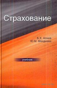 Страхование. Басир Алиев, Юлия Махдиева