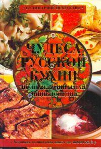 Чудеса русской кухни. А. Гаврилова