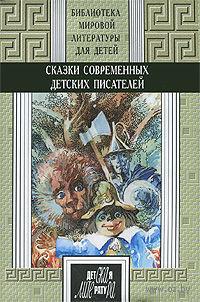 Сказки современных детских писателей