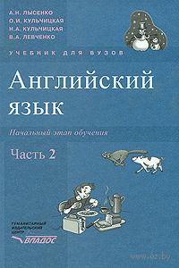 Английский язык. Начальный этап обучения. В двух частях. Часть 2 (+ CD)