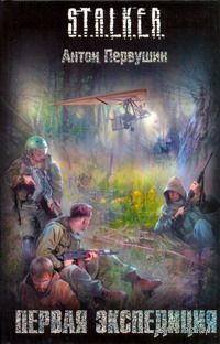 Первая экспедиция. Антон Первушин