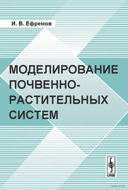 Моделирование почвенно-растительных систем. Игорь Ефремов