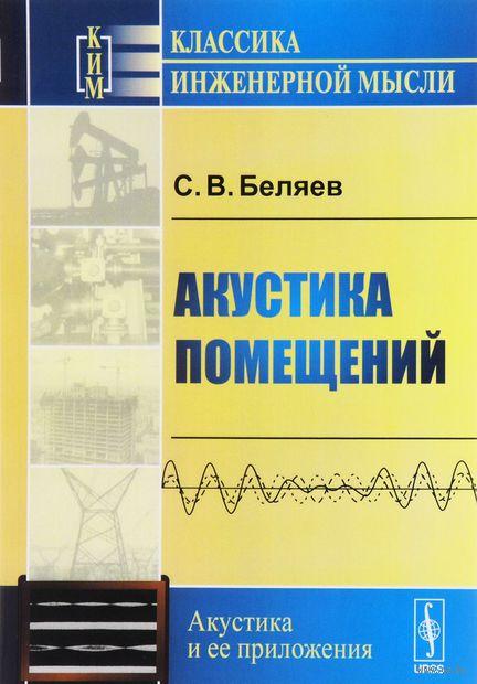 Акустика помещений. Сергей  Беляев