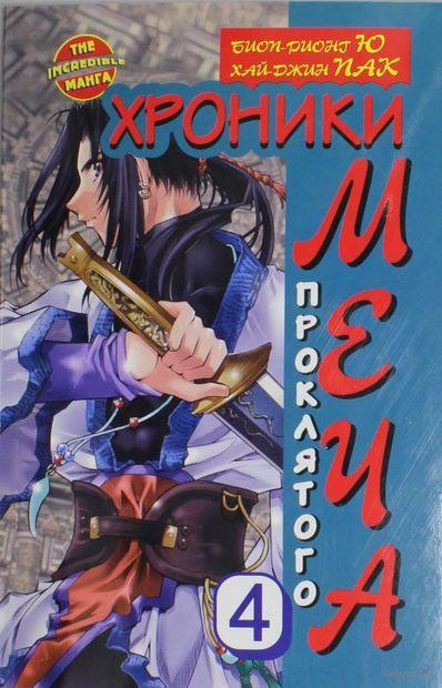 Хроники проклятого меча. Книга 4. Ю. Биоп-Рионг, Пак Хай-Джин