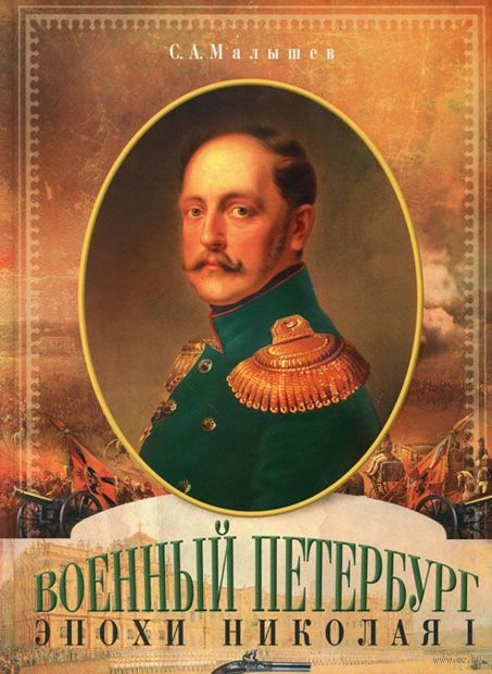Военный Петербург эпохи Николая I — фото, картинка