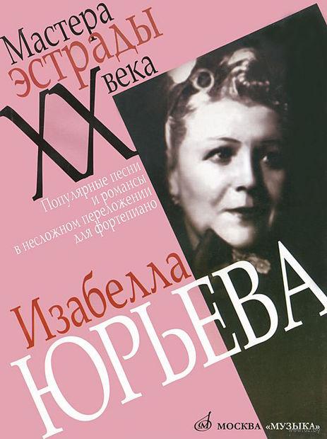 Изабелла Юрьева. Популярные песни и романсы в несложном переложении для фортепиано — фото, картинка