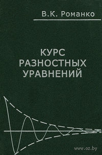 Курс разностных уравнений. Василий Романко