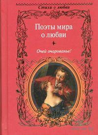 Поэты мира о любви. Очей очарованье!