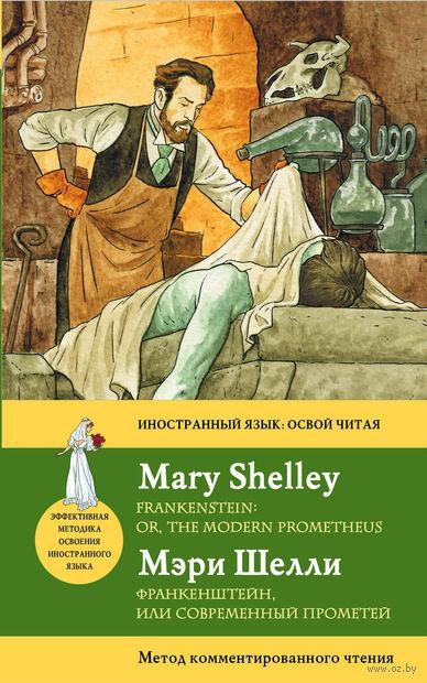 Frankenstein: Or, the Modern Prometheus. Мэри Шелли