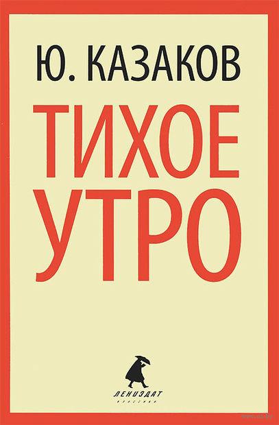 Тихое утро (м). Юрий Казаков