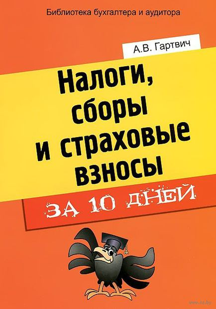 Налоги, сборы и страховые взносы за 10 дней. Андрей Гартвич