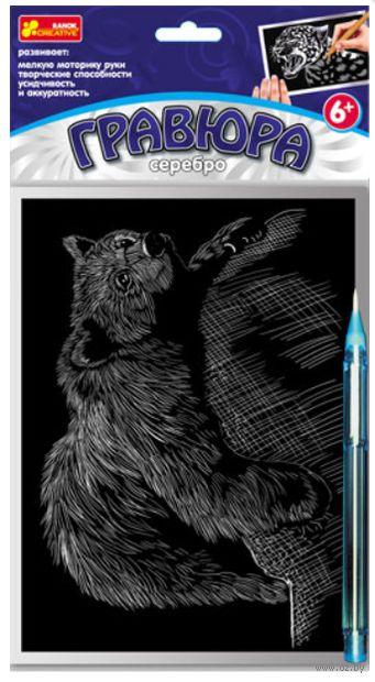 "Гравюра ""Медведь"" (серебро)"