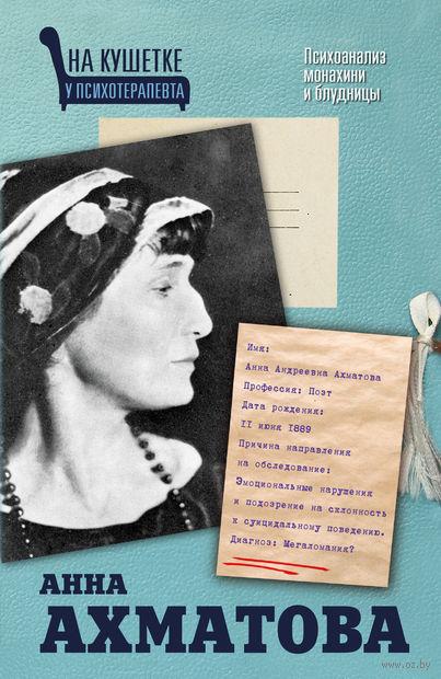 Анна Ахматова на кушетке. Екатерина Мишаненкова