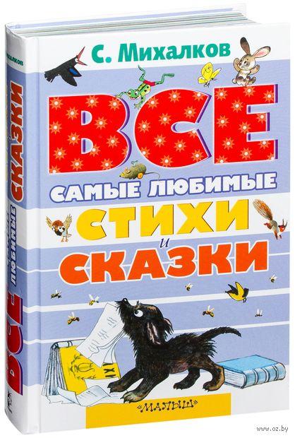 С. Михалков. Все самые любимые стихи и сказки — фото, картинка
