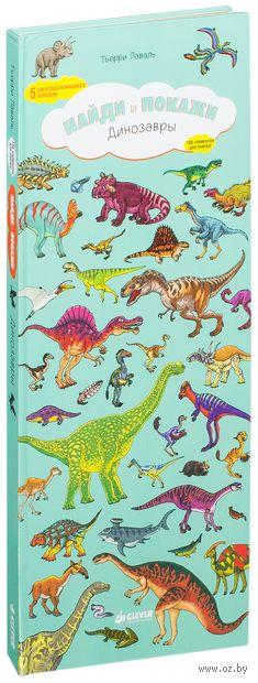 Найди и покажи. Динозавры. Тьерри Лаваль