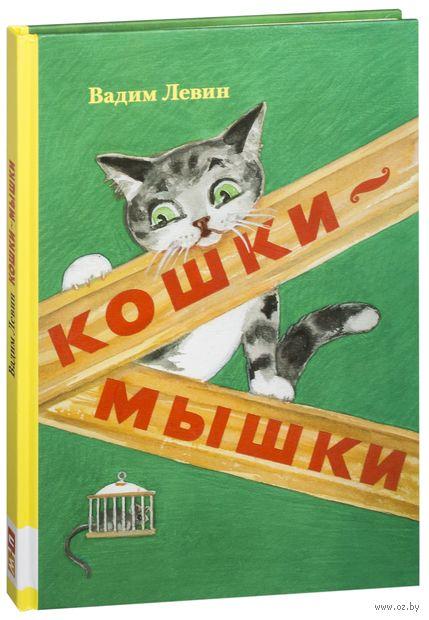 Кошки-мышки. Вадим Левин