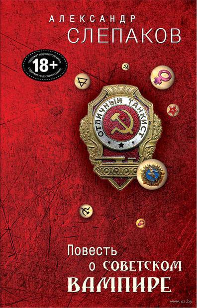 Повесть о советском вампире. А. Слепаков