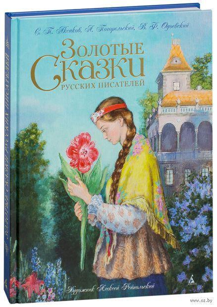 Золотые сказки русских писателей — фото, картинка