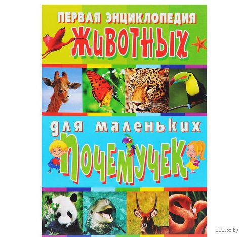 Первая энциклопедия животных для маленьких почемучек — фото, картинка