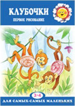 Клубочки. Первое рисование для детей 2-4 лет. С. Подъянова