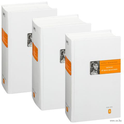 Записки об Анне Ахматовой (комплект из 3 книг) — фото, картинка