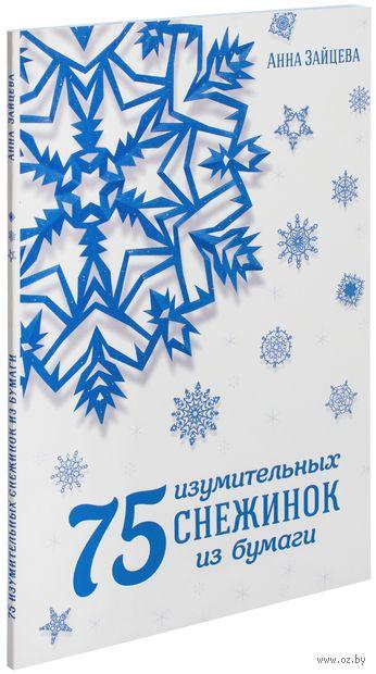 75 изумительных снежинок из бумаги. Анна Зайцева