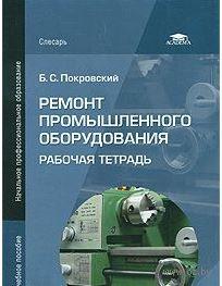 Ремонт промышленного оборудования. Рабочая тетрадь. Борис Покровский