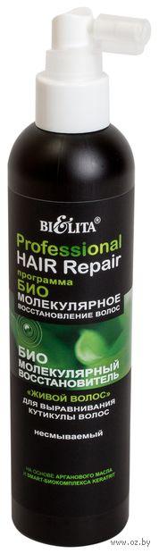 """Средство для волос """"Биомолекулярный восстановитель. Живой волос"""" (250 мл)"""