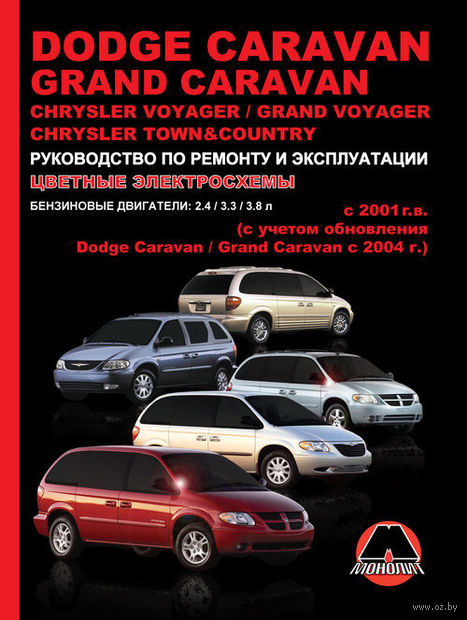 Dodge Caravan / Grand Caravan с 2004 г. Руководство по эксплуатации. Техническое обслуживание